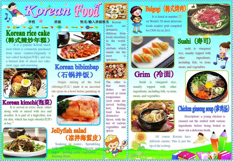 korean food976a4韩国美食英语旅游电子小报成品双语游记电脑手抄报模