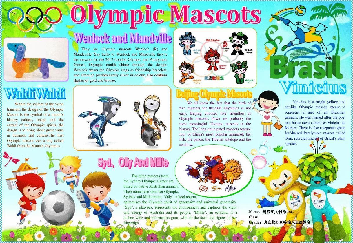 mascots 1350a4英语电子小报成品,外语双语手抄报模板,奥林匹克运动会