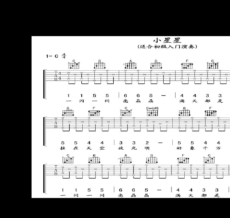 小星星简谱&吉他谱图片