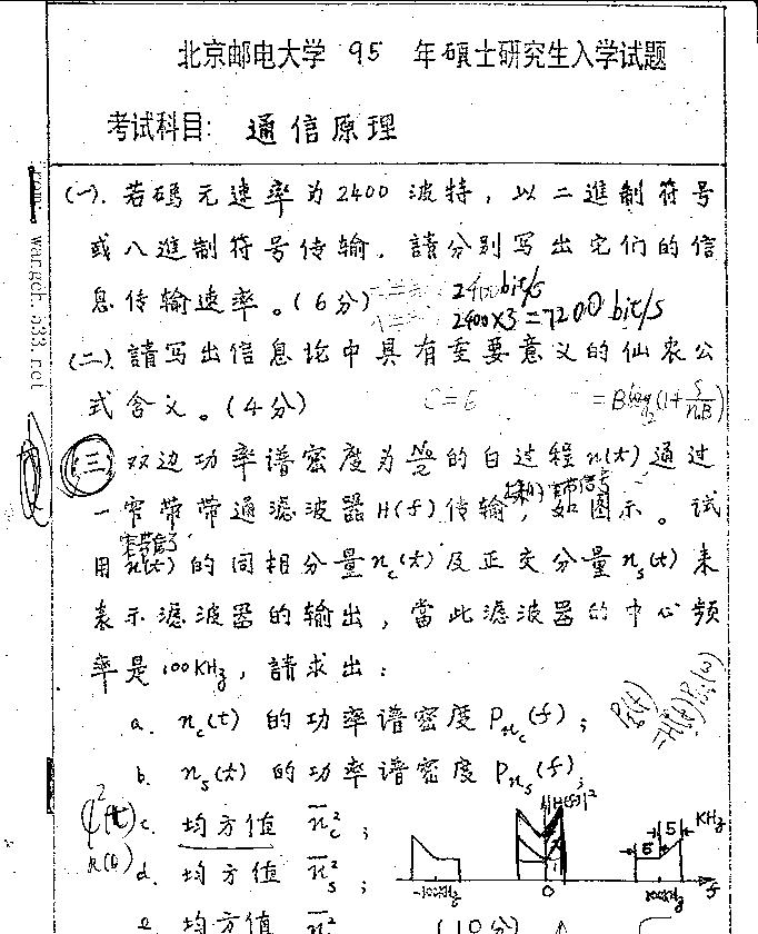 北京�]�大�W通信原理1995-2011、2014;97-11有答案�v年考研真�}�R�
