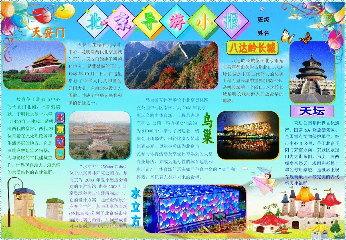 北京导游小报528a4旅游电子小报成品,游记电脑ag88手机登录|官方模板,旅行导游图片