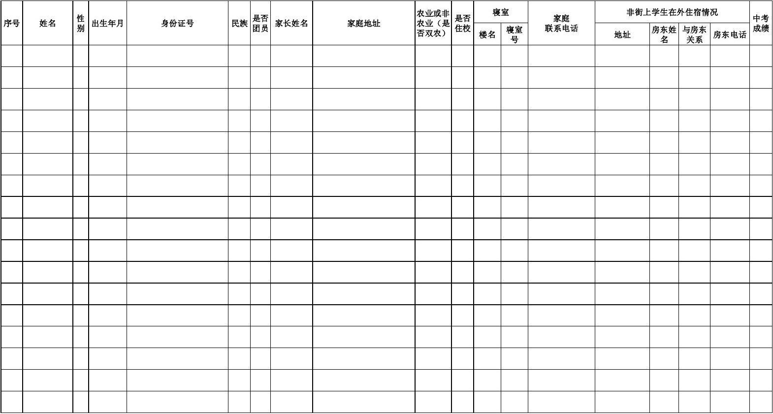 注册表xls