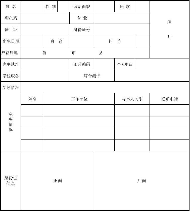 样本保卫科学生自然情况登记表