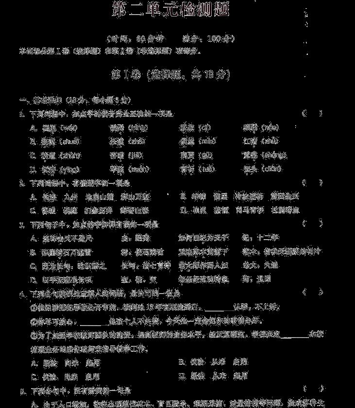 【全国百强校】四川省成都市第七中学2015-2016学年高二上学期第十一周周测语文试题(pdf版).pdf