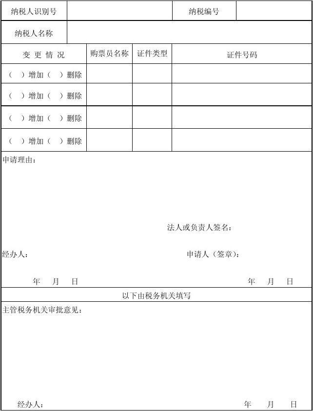 纳税人购票员登记表
