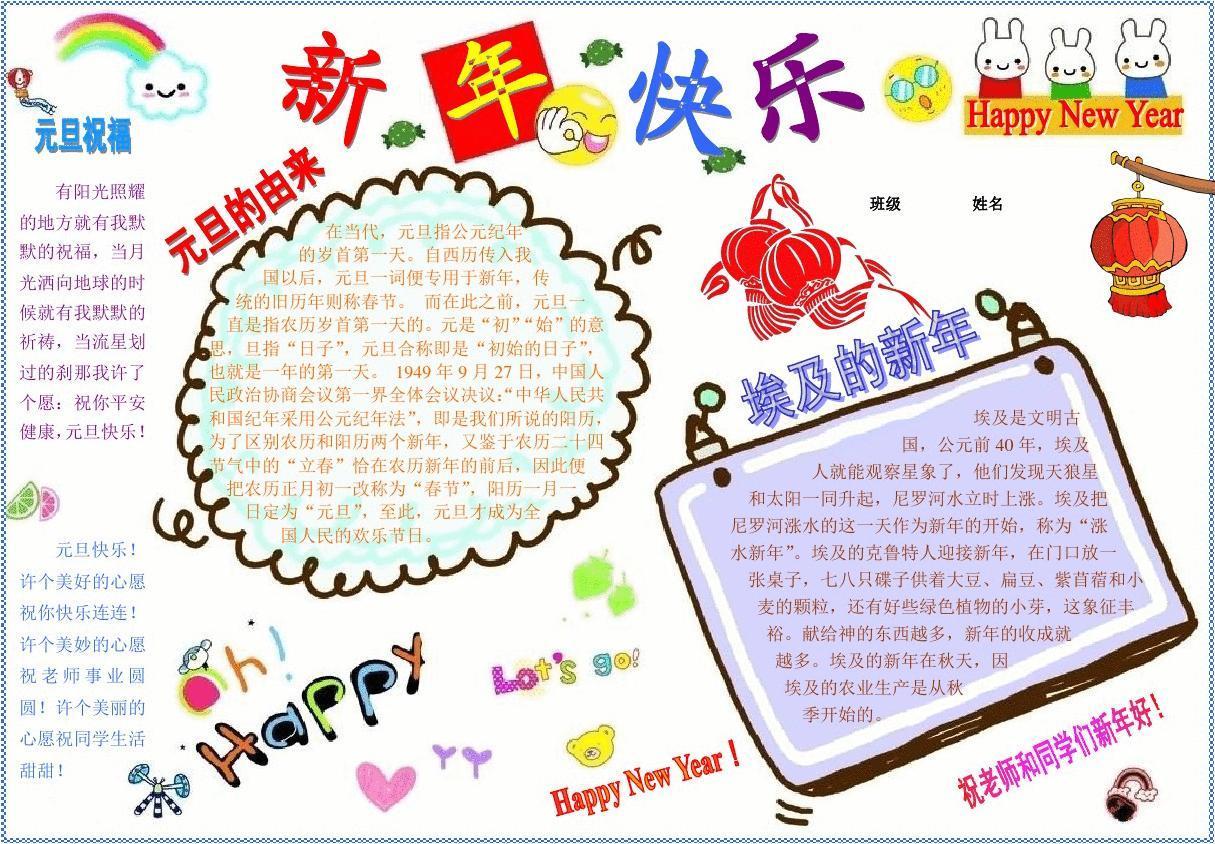 新年快乐电子简报小学生节日板报 中国传统节日画报