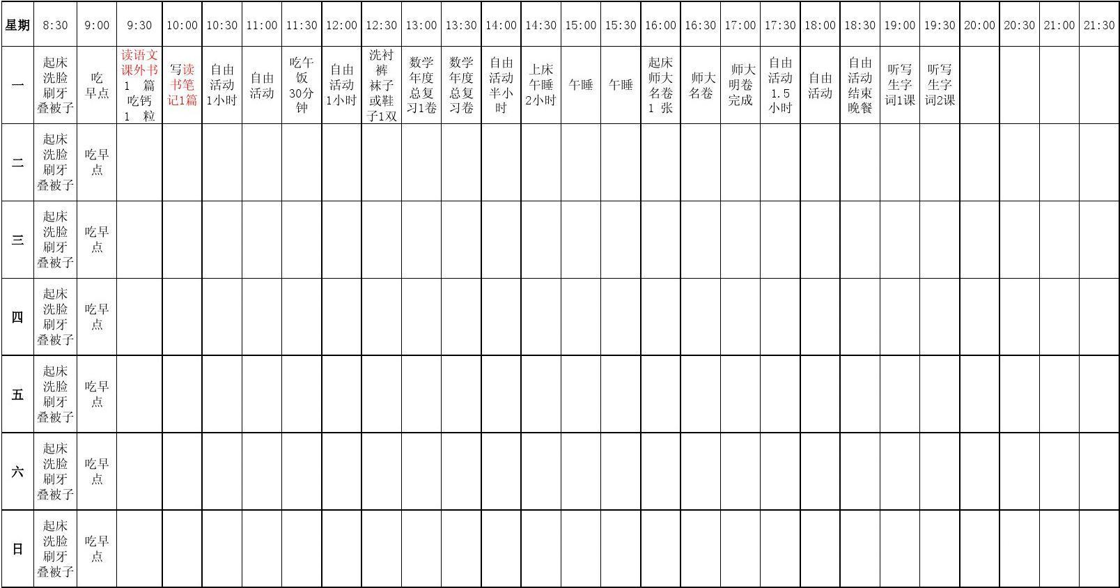 陈姝帆暑假每日作息时间表 (2)