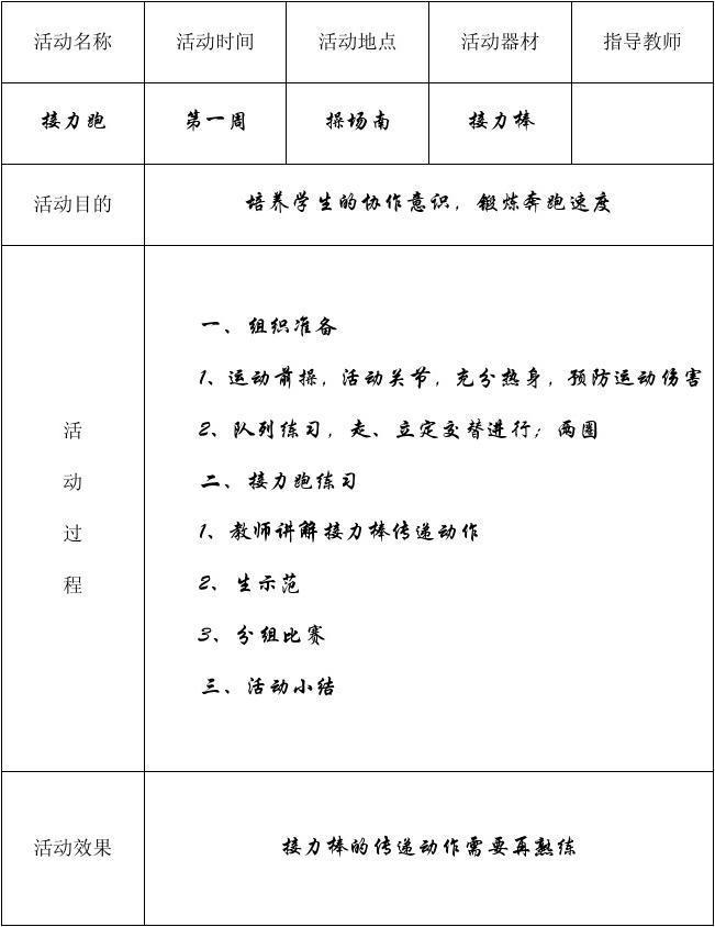 小学生课外小学v小学记录哪个体育好惠山区图片