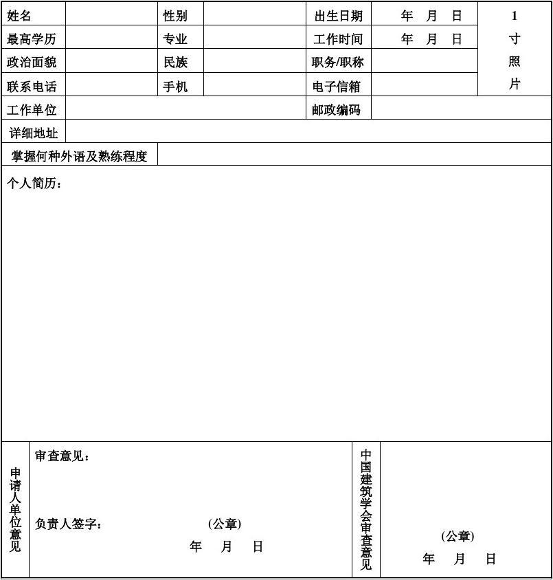 中国建筑学会个人会员申请表