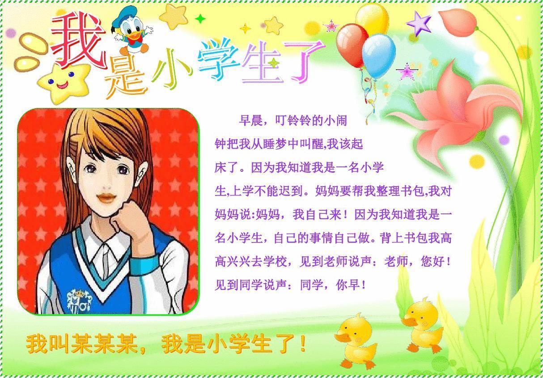 我是小学生了新年春节电子小报欢度春节手抄报模板简报传统节日板报中