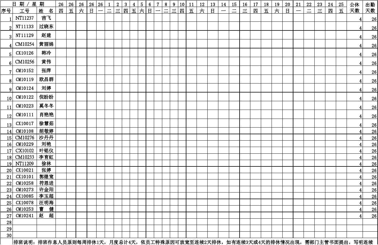 2012台历模板_排班表模板_word文档在线阅读与下载_文档网