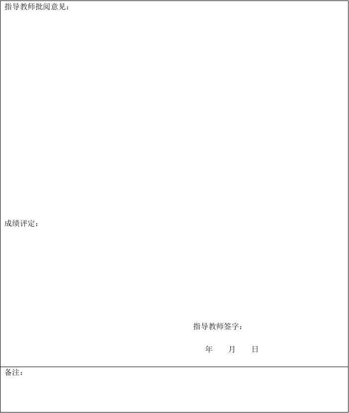深圳大学模拟电路初中,求和,终极比例电路v电路报告词汇徐州英语题积分图片
