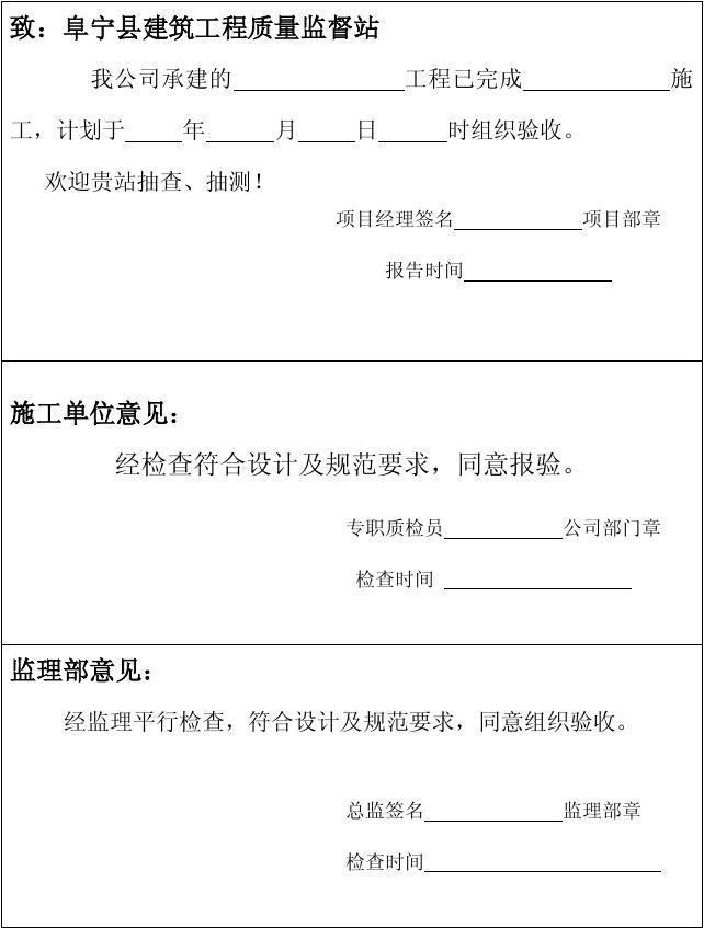 建设工程进度报告单