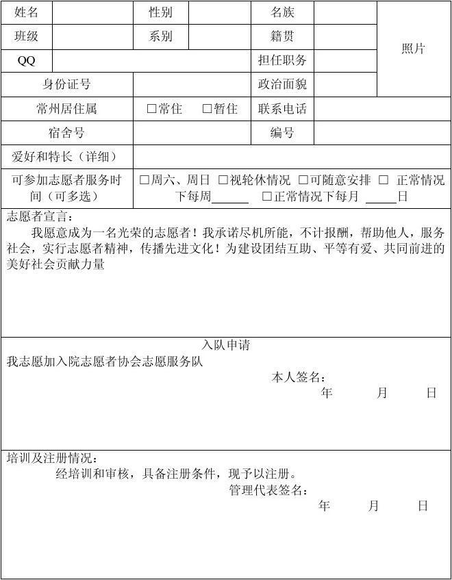 志愿者服务方案_志愿者服务队注册登记表_文档下载