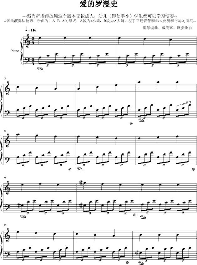 蓝色生死恋插曲――爱的罗曼史(钢琴谱)