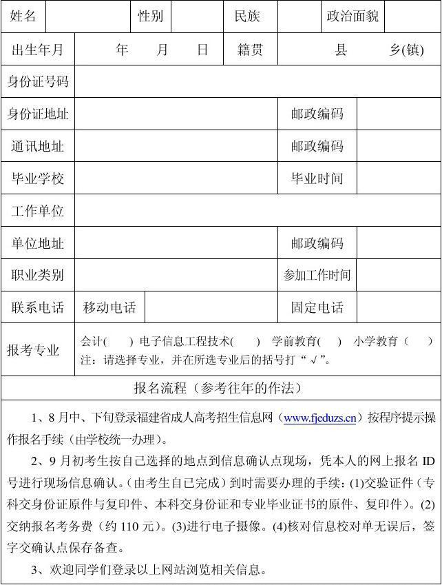 福建成人高考网_[高考必看]福建省成人高考网上报名基本信息采集一览表