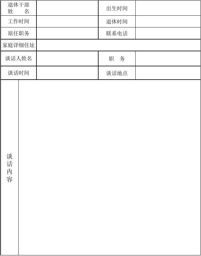 单位主要负责人与退休干部谈话记录