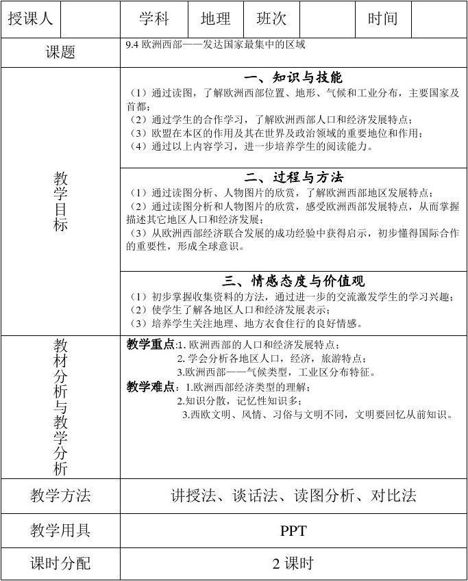 word高中-地理知识点比较总结教案知识点总结,密度地理,初中地理,地怎么初中地理精选图片