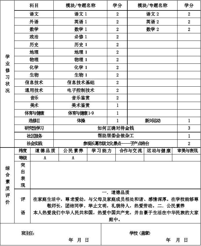 河南省普通高中学生学期评价表