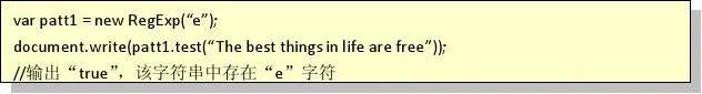 JS正则表达式学习
