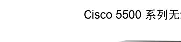 Cisco 5500 系列无线控制器