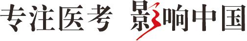 2014年中西医助理医师考试大纲