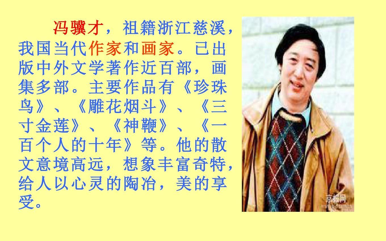 年级版五人教语文上册《珍珠鸟》ppt课件(1)云肩转腰说课稿图片