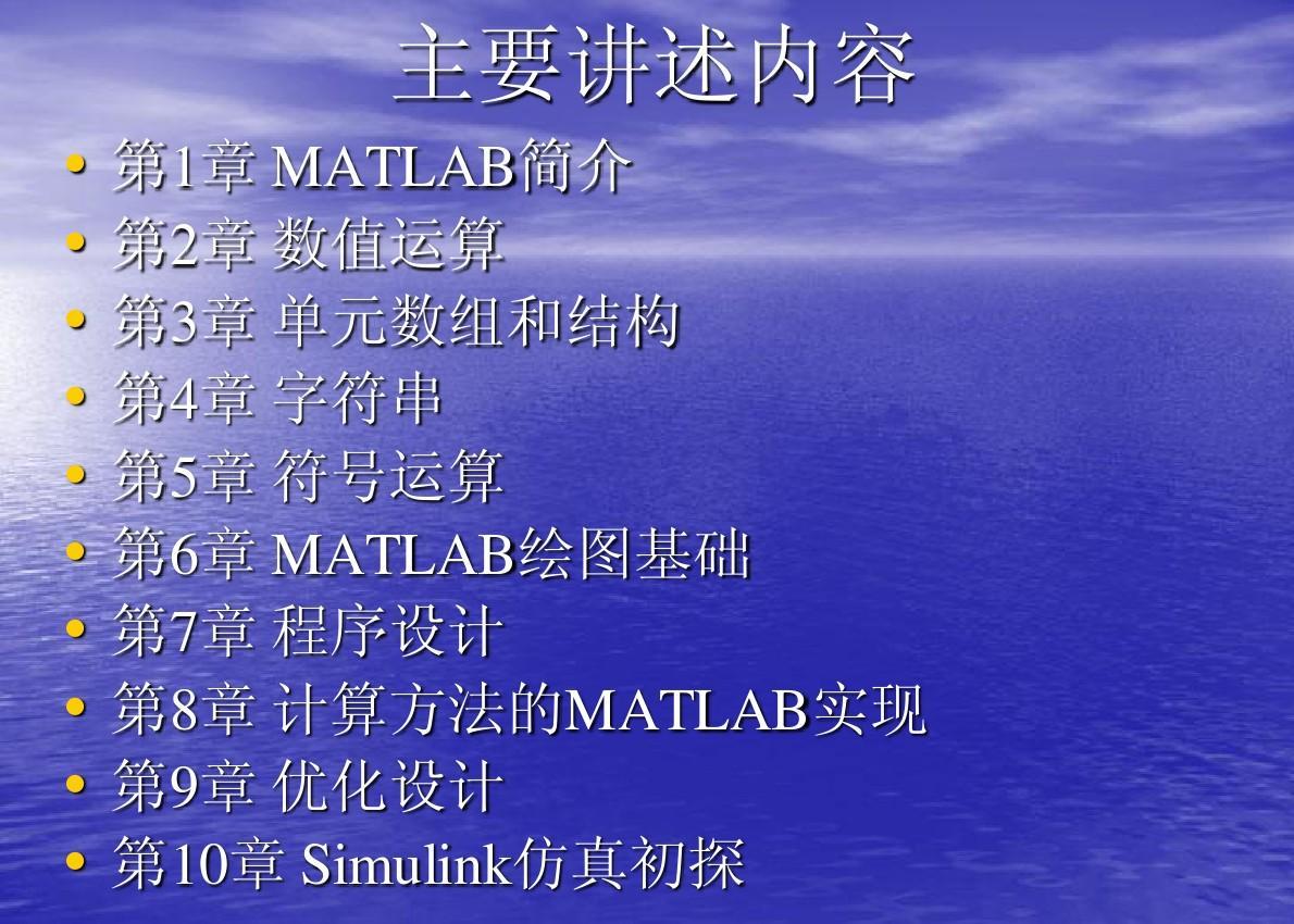 matlab7从入门到精通第7章PPT草桥站设计图图片