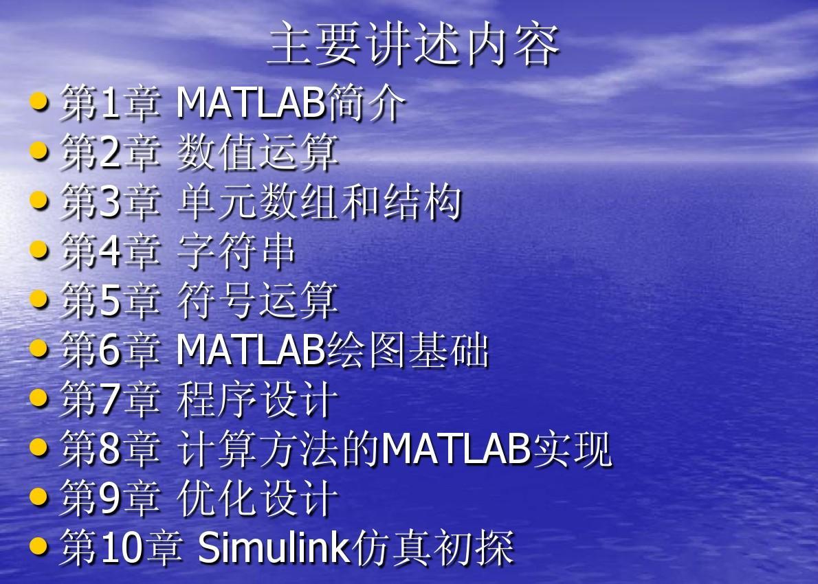 matlab7从入门到精通第2章PPT砖墙家装设计图图片