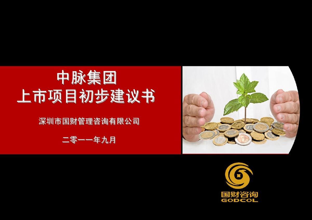 中脉香港上市建议书-110922