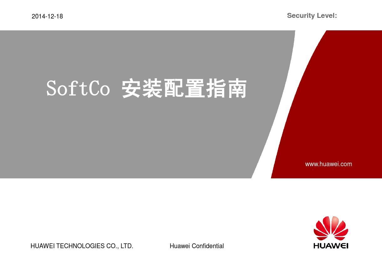 3.SoftCo安装配置指南PPT