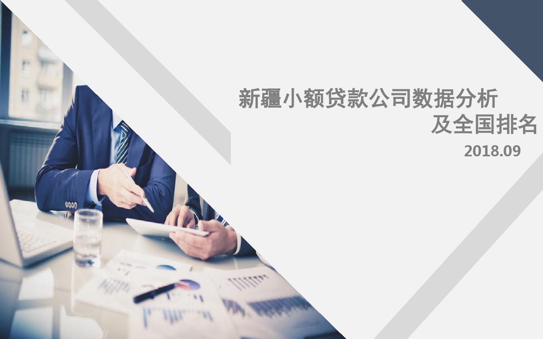201809新疆小额贷款公司数据分析及全国排名