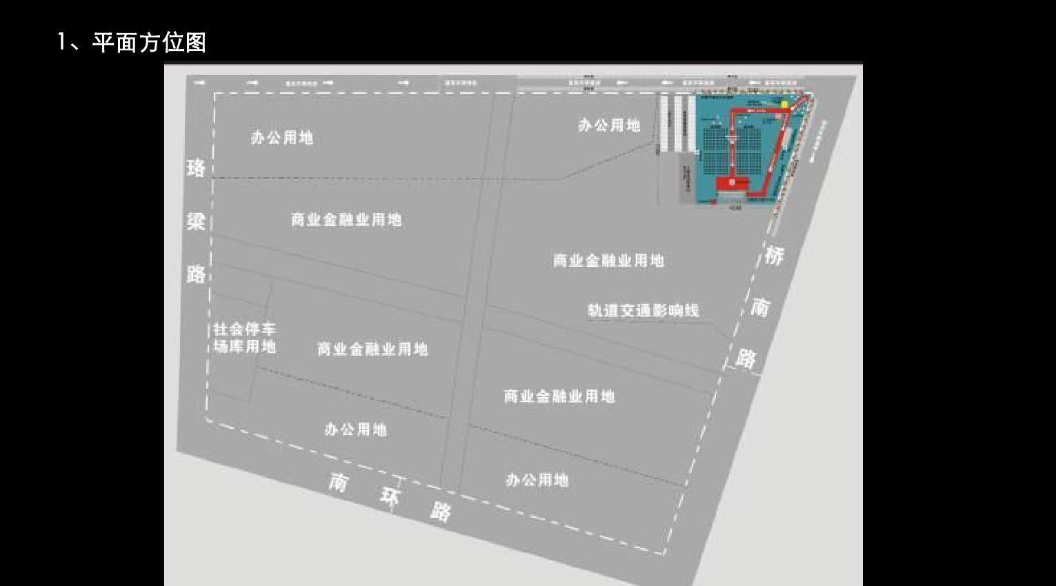 2009年武汉创意天地奠基盛典执行案ppt图片