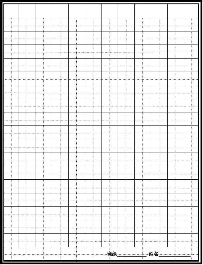小学英文书法比赛专用纸图片