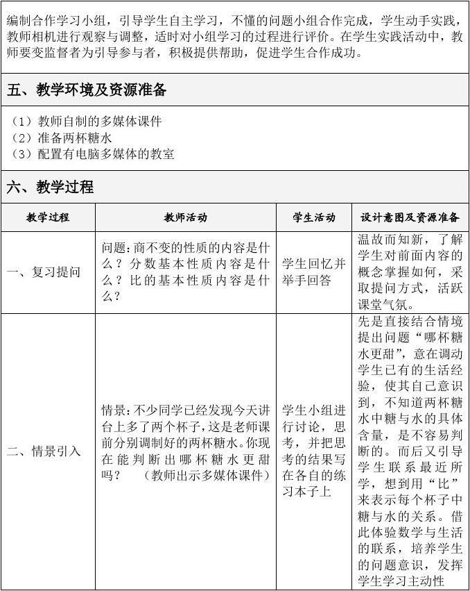 表格式教学设计方案模板1_word文档在线阅读
