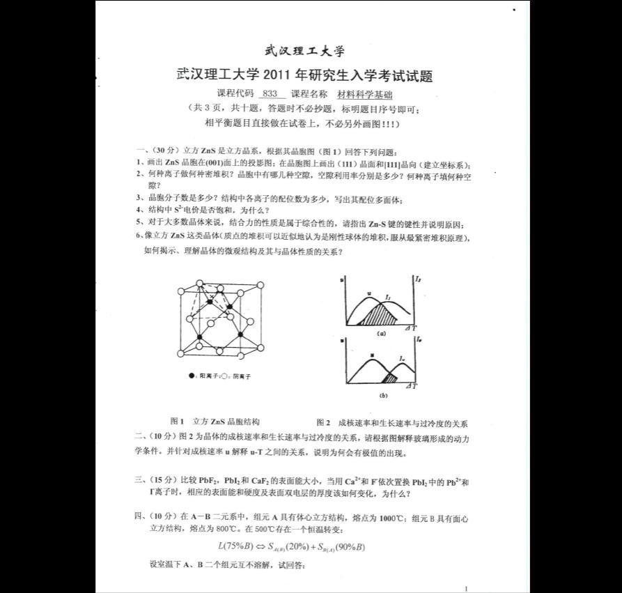 2013武汉理工大学考研材料科学基础真题