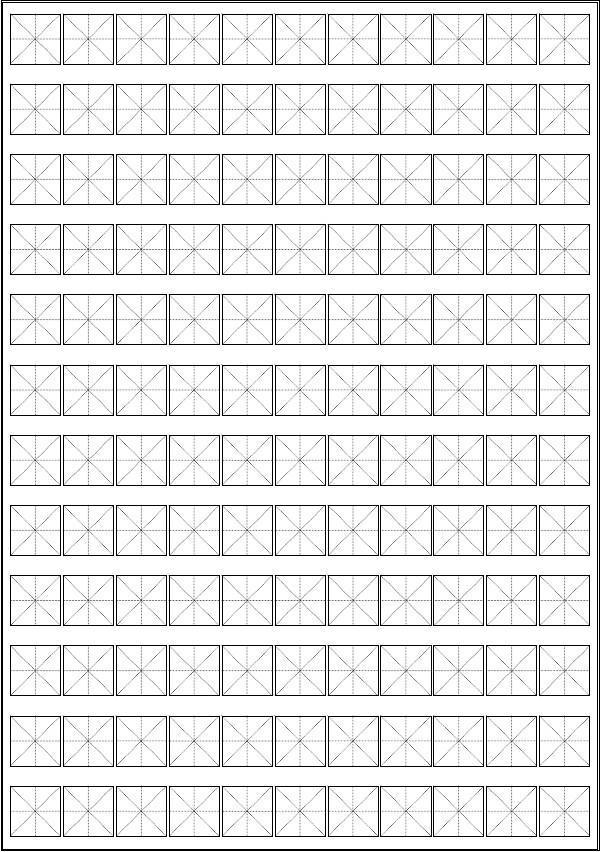 练字米字格B5(10页)东南大学九龙湖景观设计图片