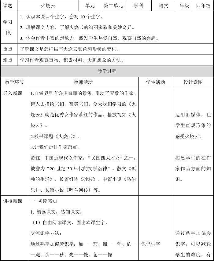 四年级上册语文教案-火烧云∣语文s版图片