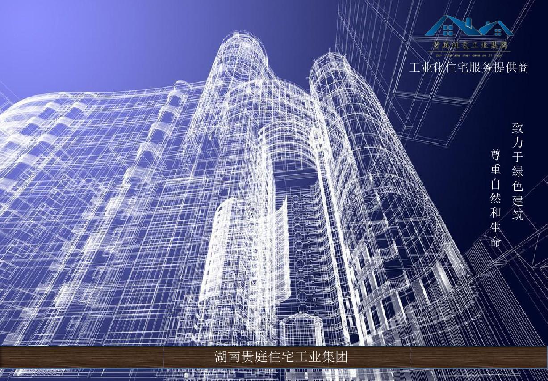 贵庭住宅工业集团