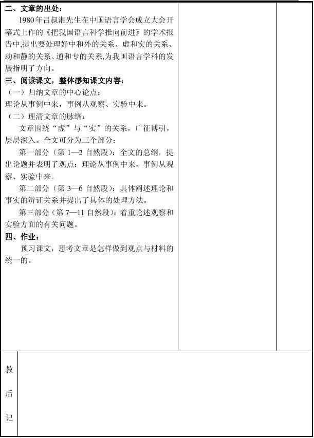 职业中专语文第二册备课语文宝应县职教集团手册组李金贵文言文《陈汤传》教学设计图片