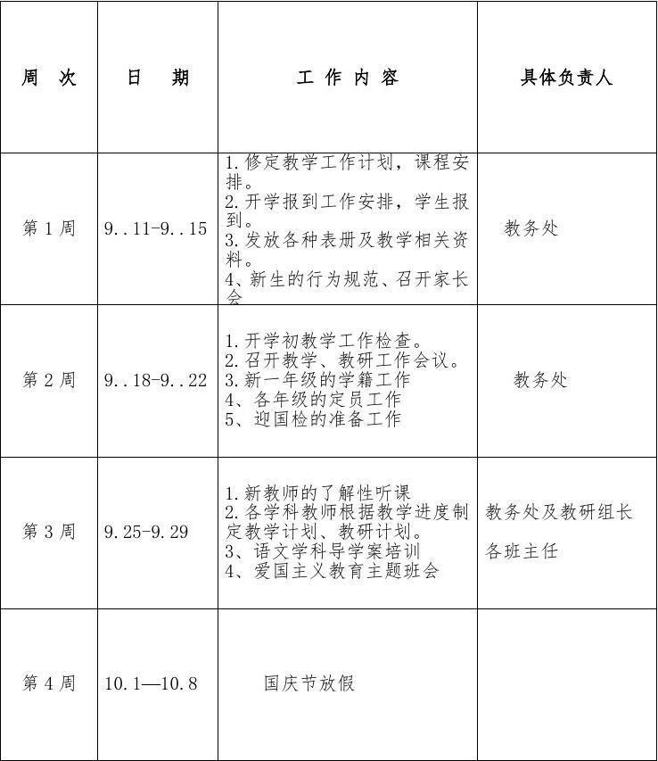 2017-2018学年度第一学期教务工作行事历