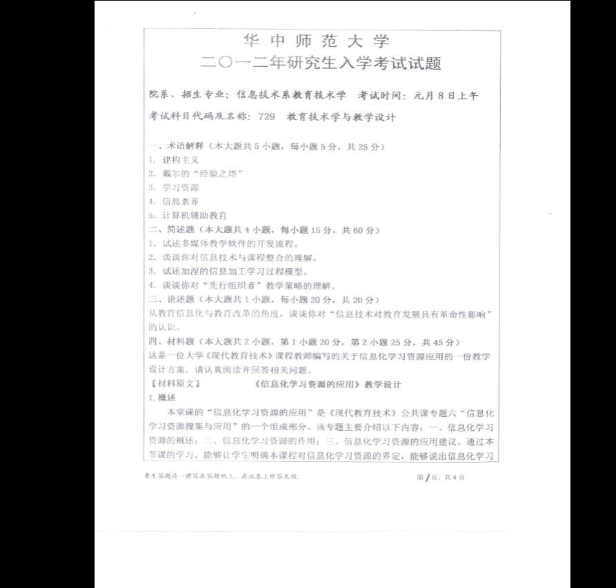 2012华中师大教育技术学考研真题