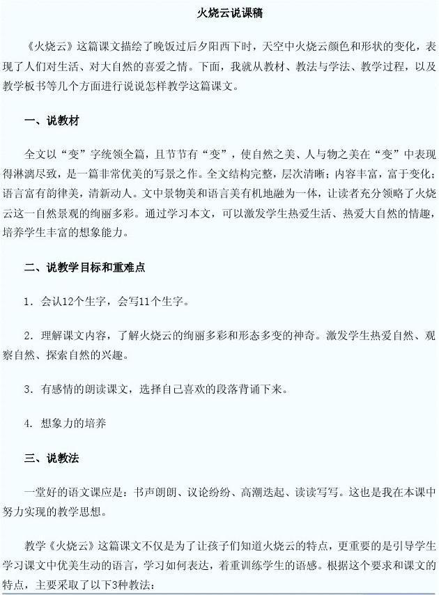 河南教育热点新闻:小学语文说课教案火烧云说课稿图片