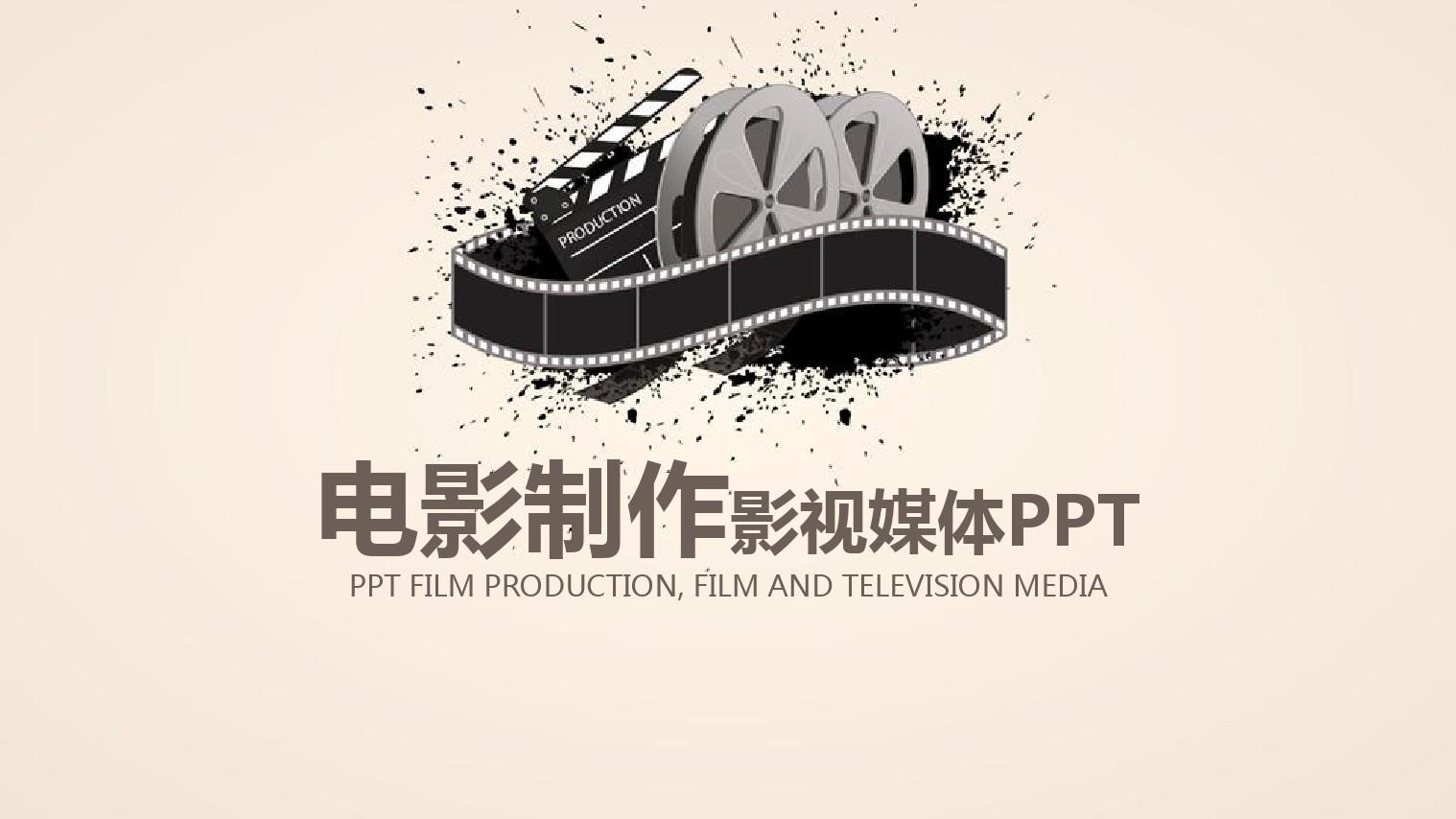创意传媒期待电影电影模版ppt影视2016胶片复古排行榜图片