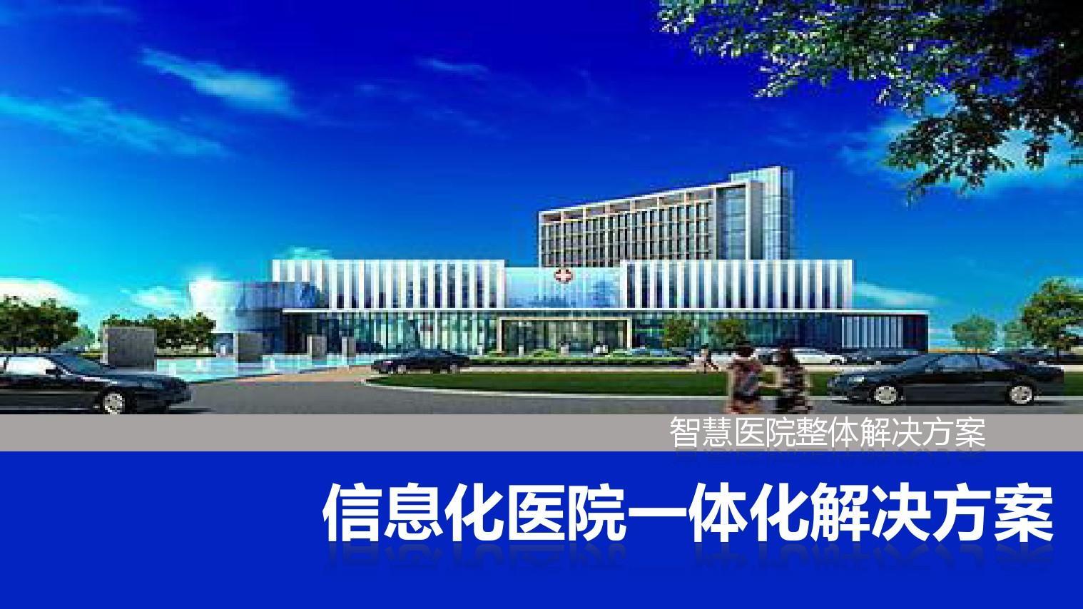 智慧医院整体解决方案(医院信息化建设)PPT