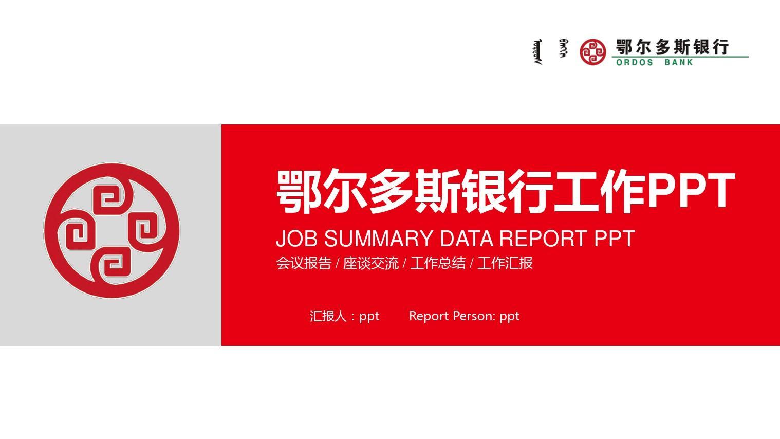鄂尔多斯银行工作总结数据报告ppt模板