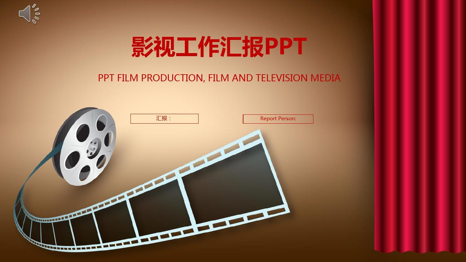 影视模板胶卷帷幔末路电影工作汇报ppt通用主题红色狂花1992电影图片图片