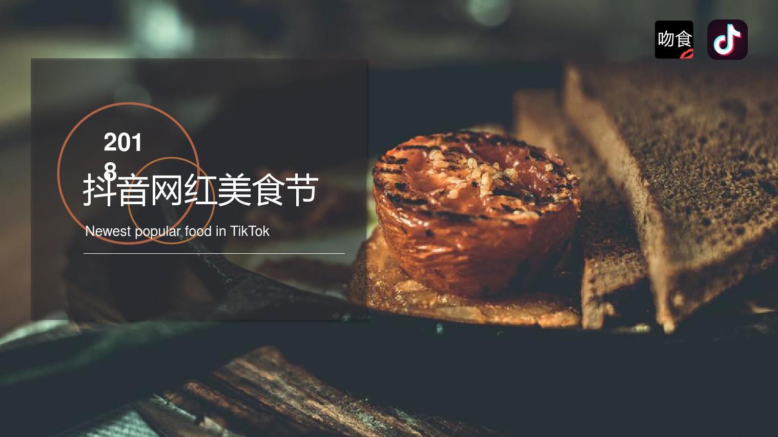 2018抖音网红美食节策划案ppt美食街温泉从化图片