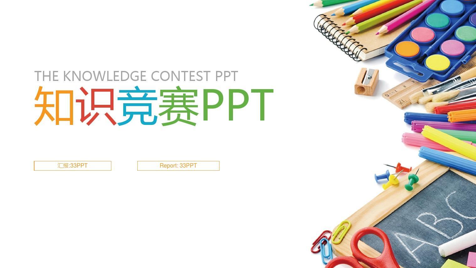 知识竞赛PPT模版