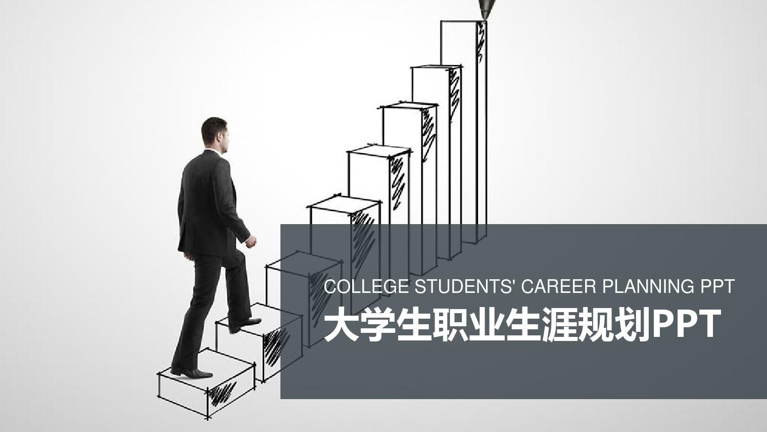 2018年应届大学生职业生涯规划ppt模板素材 (34)图片